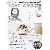 リンネル特別編集 LOVE!ハリネズミ もふもふのぬいぐるみポーチ