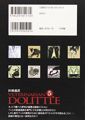 Veterinarian Dolittle 5 (Big Comics) (2007) ISBN: 4091811760 [Japanese Import]