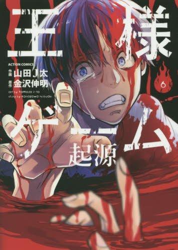 王様ゲーム 起源(完)(6) / 山田J太の商品画像