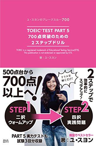 TOEIC® TEST Part 5700点突破のための2ステップドリル (ユ・スヨンのブレークスルー700)