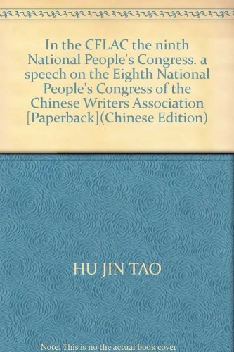 In the CFLAC the ninth National People's Congress. a speech on the Eighth National People's Congress of the Chinese Writers Association [Paperback](Chinese Edition)