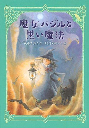 魔女バジルと黒い魔法 (わくわくライブラリー)