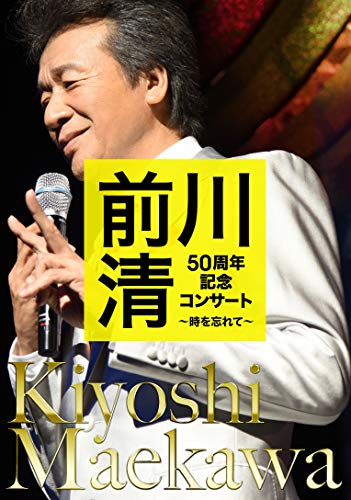 前川清 / 前川 清 50周年記念コンサート-時を忘れて-