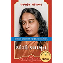 Autobiography of a Yogi   (Gujarati)