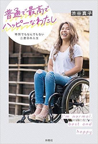 まこ 車椅子 youtube 渋谷