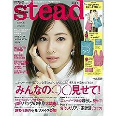 Steady. 表紙画像