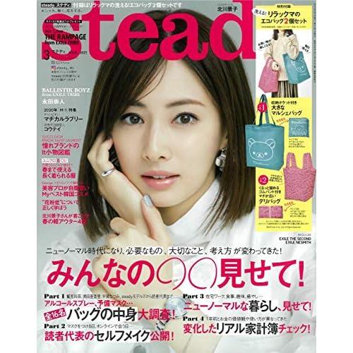 Steady. 2021年 3月号 表紙画像