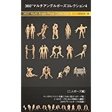 Multi Angle Pose Collection 4 (Japanese Edition)