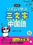 改訂版 リズムで学ぶ三文字中国語