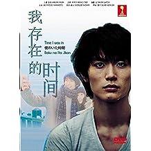 Time I was in / Boku no Ita Jikan (Japanese TV Drama with English Sub) by Miura Haruma