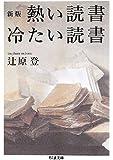 新版 熱い読書 冷たい読書 (ちくま文庫)