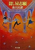 殺し屋志願 (角川文庫)