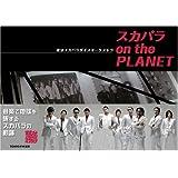 スカパラon the PLANET―東京スカパラダイスオーケストラ