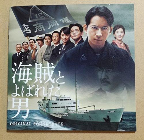 Original Soundtrack (Music By Naoki Sato) - Kaizoku To Yobareta Otoko Original Soundtrack [Japan CD] MHCL-2654