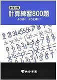 小4計算練習800題