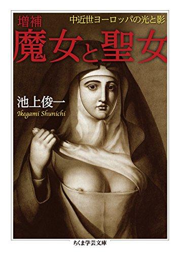 増補 魔女と聖女: 中近世ヨーロッパの光と影 (ちくま学芸文庫)