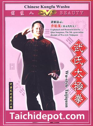 Wu Hao Style Tai Chi Chuan Instruction DVD (Double DVD)