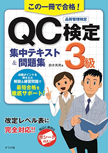この一冊で合格! QC検定3級集中テキスト&問題集