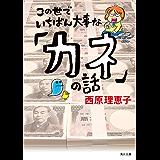 この世でいちばん大事な「カネ」の話 (角川文庫)