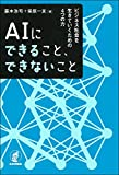 AIにできること、できないこと、ビジネス社会を生きていくための4つの力