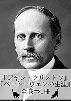 Romain Rolland Complete works (Japanese Edition)