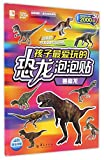 Children s Favorite Dinosaur Bubble Stickers (Theropods dragon) (Chinese Edition)