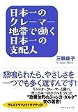 「日本一のクレーマー地帯で働く日本一の支配人―怒鳴られたら、やさしさを一つでも多く返すんです!」三輪 康子
