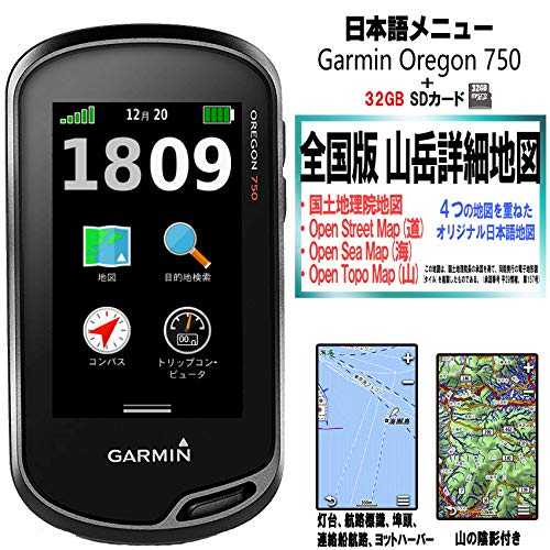 Garmin Oregon 750 英語版 日本語メニュー 全国版 山岳詳細地図 32GB SDカード タッチスクリーン ハンディGPS ハンドヘルド ガーミン オレゴン750   B07M5QK3VG