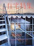 新建築住宅特集2017年11月号/窓と軒