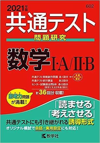 共通テスト問題研究 数学I・A/II・B
