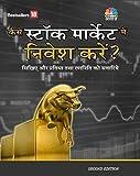Kaise Stock market Mein Nivaise Kare