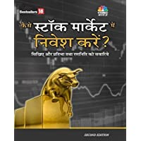 Kaise Stock Market MainNivesh Kare - HINDI