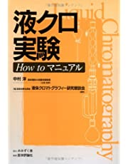 Liquid chromatography experiment how to manual (2007) ISBN: 4872118375 [Japanese Import]