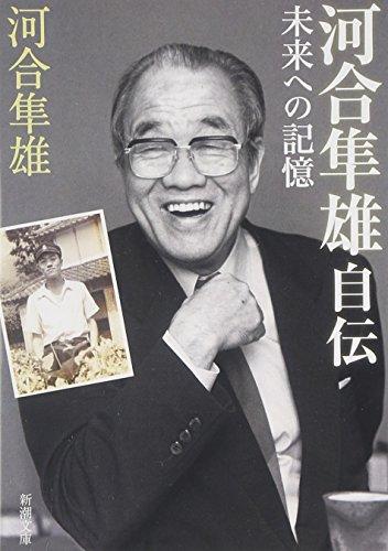 河合隼雄自伝: 未来への記憶 (新潮文庫)