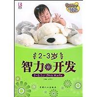聰明寶寶培養方案:2~3歲智力開發