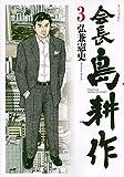 会長 島耕作(3) (モーニング KC)