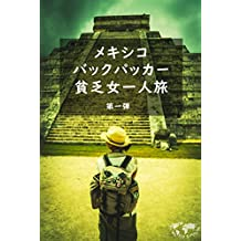 A poor solo woman backpacker trip to Mexoico volume1: Traveling of Maya ruines beautiful ocean and cenotes (Japanese Edition)