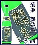 初代世界チャンピオン酒 菊姫鶴乃里は未だ人気高の限定酒720ミリ 2007年にIWCゴールドメダルを受賞した「世界一の酒」 箱入(包装)別途110円