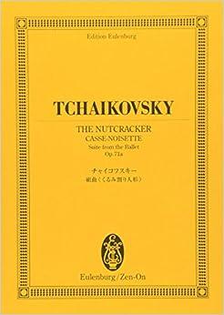 オイレンブルグスコア チャイコフスキー 組曲《くるみ割り人形》 作品71a (オイレンブルク・スコア)