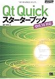 Qt Quickスターターブック―Qt5.10対応 (SHOEISHA DIGITAL FIRST)