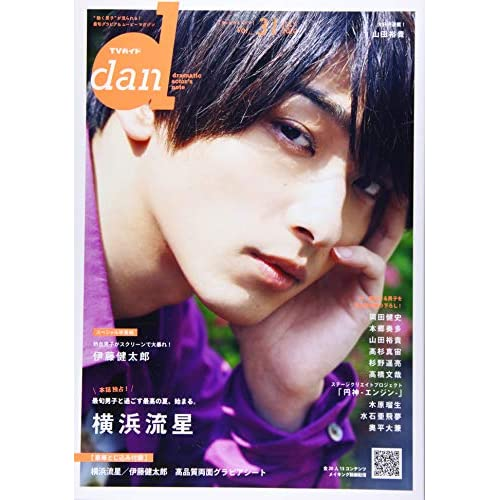 TVガイド dan Vol.31 追加画像
