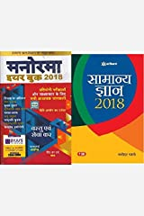 Manorama Year Book 2018 With Free Arihant Gk Worth Rs.30 Paperback