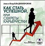 Kak stat' uspeshnoy: ili Sekrety kar'yeristki   A. O. Vladimirskaya,P. A. Vladimirskiy