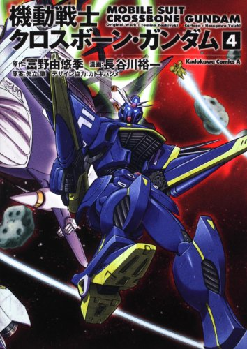 Mobile Suit Crossbone Gundam (4) (Kadokawa Comics Ace 2-20) (2011) ISBN: 4047156876 [Japanese Import]