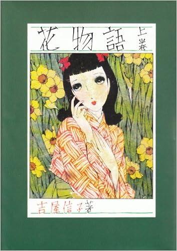 花物語〈上〉 | 吉屋 信子, 中原 淳一 |本 | 通販 | Amazon