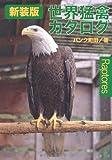 世界猛禽カタログ (どうぶつシリーズ)