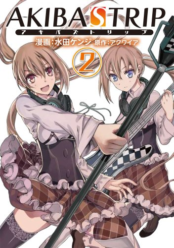 AKIBA'S TRIP #2 (Dengeki Comics)