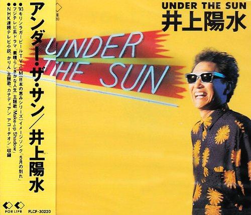 Amazon | UNDER THE SUN | 井上...