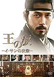 [DVD]王の涙-イ・サンの決断- [DVD]