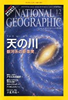 NATIONAL GEOGRAPHIC (ナショナル ジオグラフィック) 日本版 2010年 12月号 [雑誌]